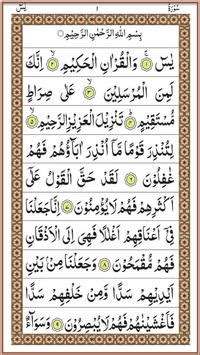 Surah Yaseen for Android - APK Download