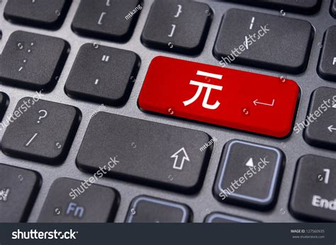 Chinese Yuan Symbol On Keyboard, To Convey Forex Trading